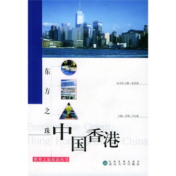 东方之珠:中国香港 在线阅读