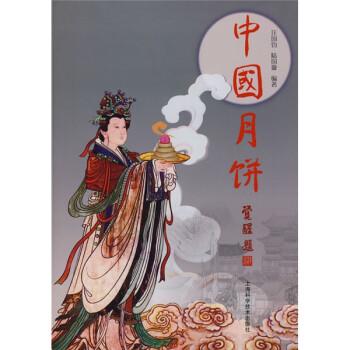 中国月饼 下载