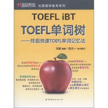 圆硕教育·出国留学备考系列:TOEFL单词树·终极快速TOEFL单词记忆法 电子书