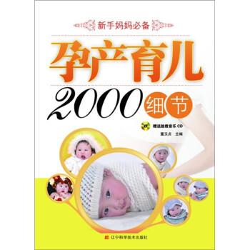 孕产育儿2000细节 在线下载