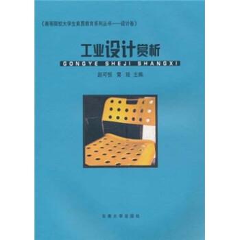 高等院校大学生素质教育系列丛书·设计卷:工业设计赏析 在线