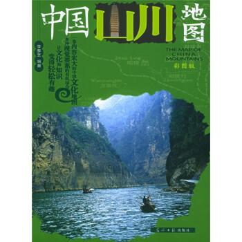 中国山川地图 PDF版下载