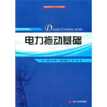 """普通高等学校""""十二五""""规划教材:电力拖动基础 电子版下载"""