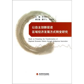 以自主创新促进区域经济发展方式转变研究 PDF版