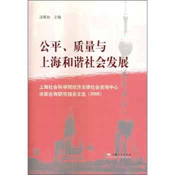 公平、质量与上海和谐社会发展 在线阅读