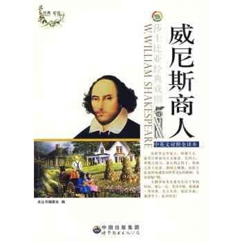 莎士比亚经典戏剧丛书:威尼斯商人 PDF电子版
