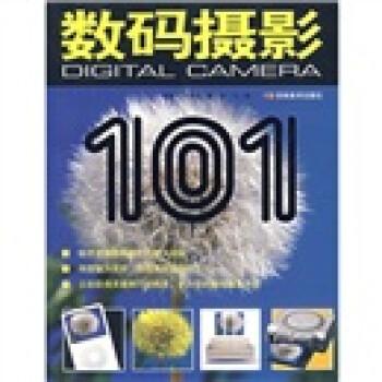 数码摄影101 在线阅读