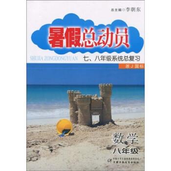 暑假总动员:数学 PDF电子版