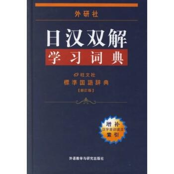 外研社日汉双解学习词典 PDF版下载
