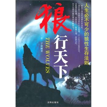 人生必不可少的狼性生存法则:狼行天下 PDF版下载
