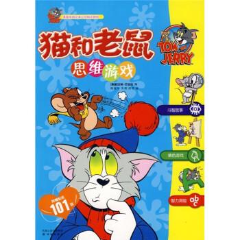 猫和老鼠:思维游戏 [3~6岁] 下载