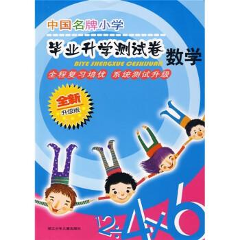 中国名牌小学毕业升学测试卷:数学 PDF版下载