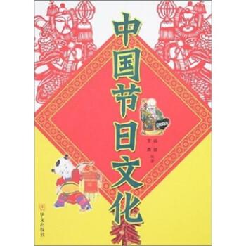 中国节日文化 在线下载