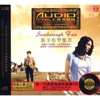 斯卡布罗集市(cd)
