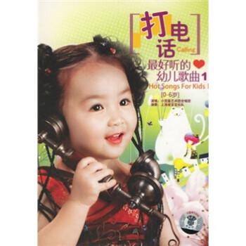 打电话:最好听的幼儿歌曲(1)(cd)