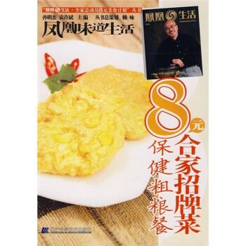 8元合家招牌菜:保健粗粮餐 电子版