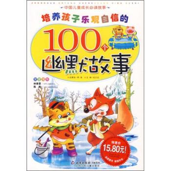 中国儿童成长必读故事:培养孩子乐观自信的100个幽默故事 [3-6岁] 在线下载