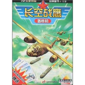 3D军事帝国·长空战鹰:轰炸机 [7-14岁] PDF电子版