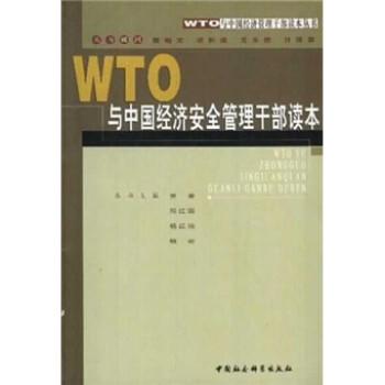 WTO与中国经济安全管理干部读本 PDF版