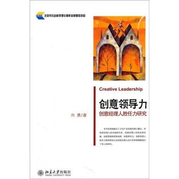 创意领导力:创意经理人胜任力研究 PDF版下载