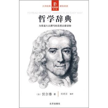 经典通读第2辑:哲学辞典 在线阅读