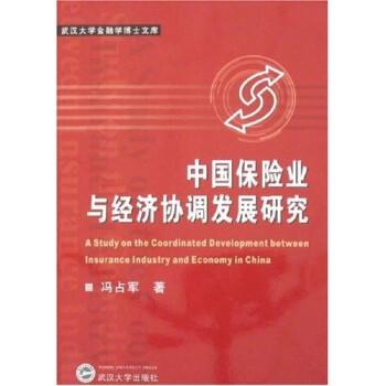 中国保险业与经济协调发展研究 电子版