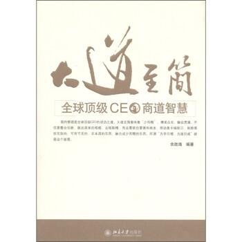 大道至简:世界顶级CEO商道智慧 PDF本子