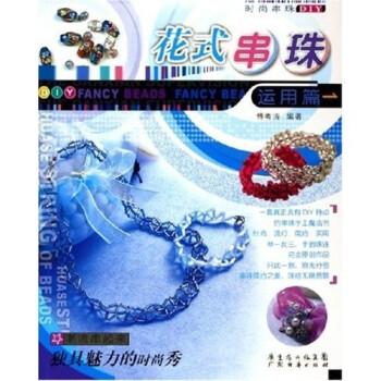 时尚串珠DIY·花式串珠:运用篇 电子书