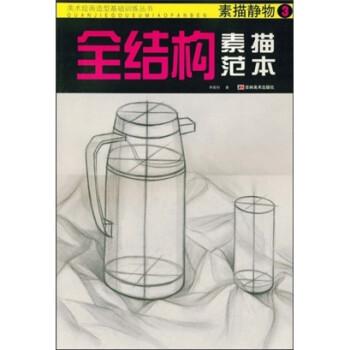 全结构素描范本:素描静物3 电子书下载