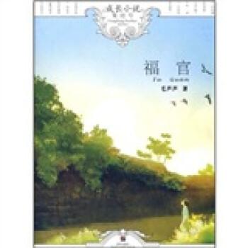 成长小说集结号:福官 [7-10岁] 下载