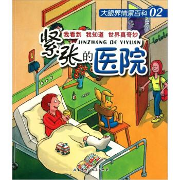 大眼界情景百科02:紧张的医院 [3-6岁] 试读