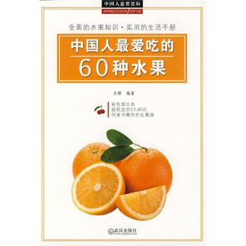 中国人鉴赏百科:中国人最爱吃的60种水果 电子书