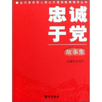 当代革命军人核心价值观教育辅导丛书 在线下载