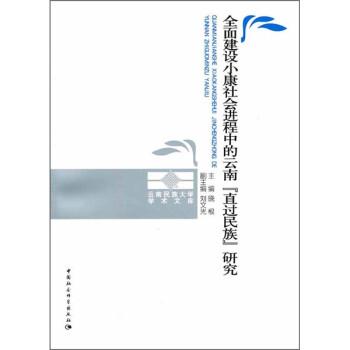 全面建设小康社会进程中的云南直过民族研究 试读