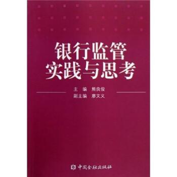 银行监管实践与思考 电子书下载