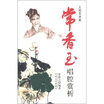 人民艺术家:常香玉唱腔赏析 电子书下载
