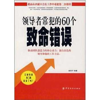 领导者常犯的60个致命错误 PDF版下载