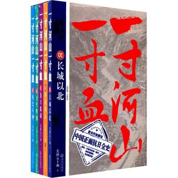 《一寸河山一寸血》 套装共5册(解说中国正面抗日全史)