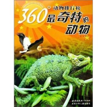 360°动物排行榜:最奇特的动物 [0-2岁] 在线下载