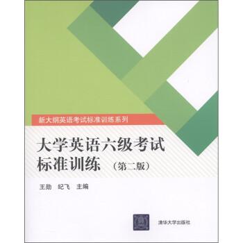 新大纲英语考试标准训练系列:大学英语六级考试标准训练 电子版