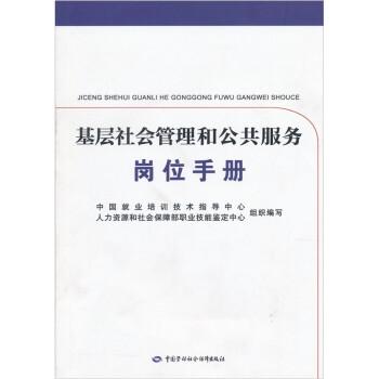 基层社会管理和公共服务岗位手册 电子版下载