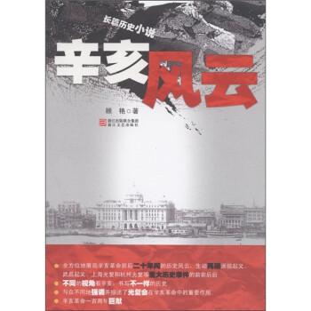 辛亥风云 PDF版