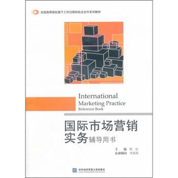 国际市场营销实务辅导用书 电子书下载