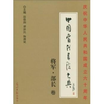 中国当代书法大典:将军·部长卷 PDF电子版