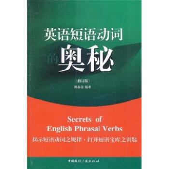 英语短语动词的奥秘  [Secrets of English Phrasal Verbs] 电子书