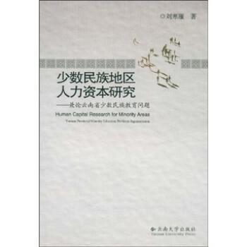少数民族地区人力资本研究:兼论云南省少数民族教育问题 电子版