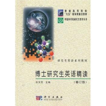 博士研究生英语精读 电子版下载