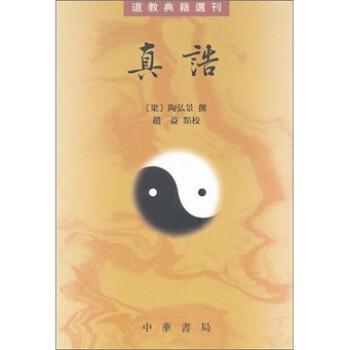 道教典籍选刊:真诰 试读