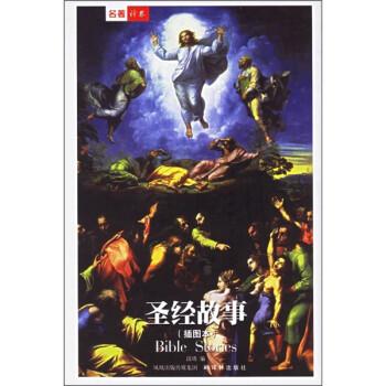 圣经故事 在线