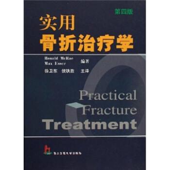 实用骨折治疗学 在线阅读